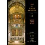 校園書房 Campus Books ACCS古代基督信仰聖經註釋叢書.新約篇:加拉太書、以弗所書、腓立比書