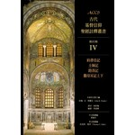 校園書房 Campus Books ACCS古代基督信仰聖經註釋叢書.舊約篇:約書亞記、士師記、路得記、撒母耳記上下