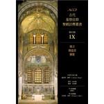 校園書房 Campus Books ACCS古代基督信仰聖經註釋叢書.舊約篇:箴言、傳道書、雅歌