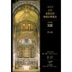 校園書房 Campus Books ACCS古代基督信仰聖經註釋叢書.新約篇:啟示錄