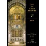 校園書房 Campus Books ACCS古代基督信仰聖經註釋叢書.新約篇:使徒行傳