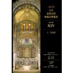校園書房 Campus Books ACCS古代基督信仰聖經註釋叢書.舊約篇:十二先知書