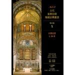校園書房 Campus Books ACCS古代基督信仰聖經註釋叢書.舊約篇:以賽亞書1~39章
