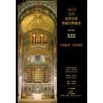校園書房 Campus Books ACCS古代基督信仰聖經註釋叢書.舊約篇:以西結書、但以理書
