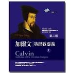加爾文 Calvin Publications 加爾文基督教要義(上、下冊)(第二版)