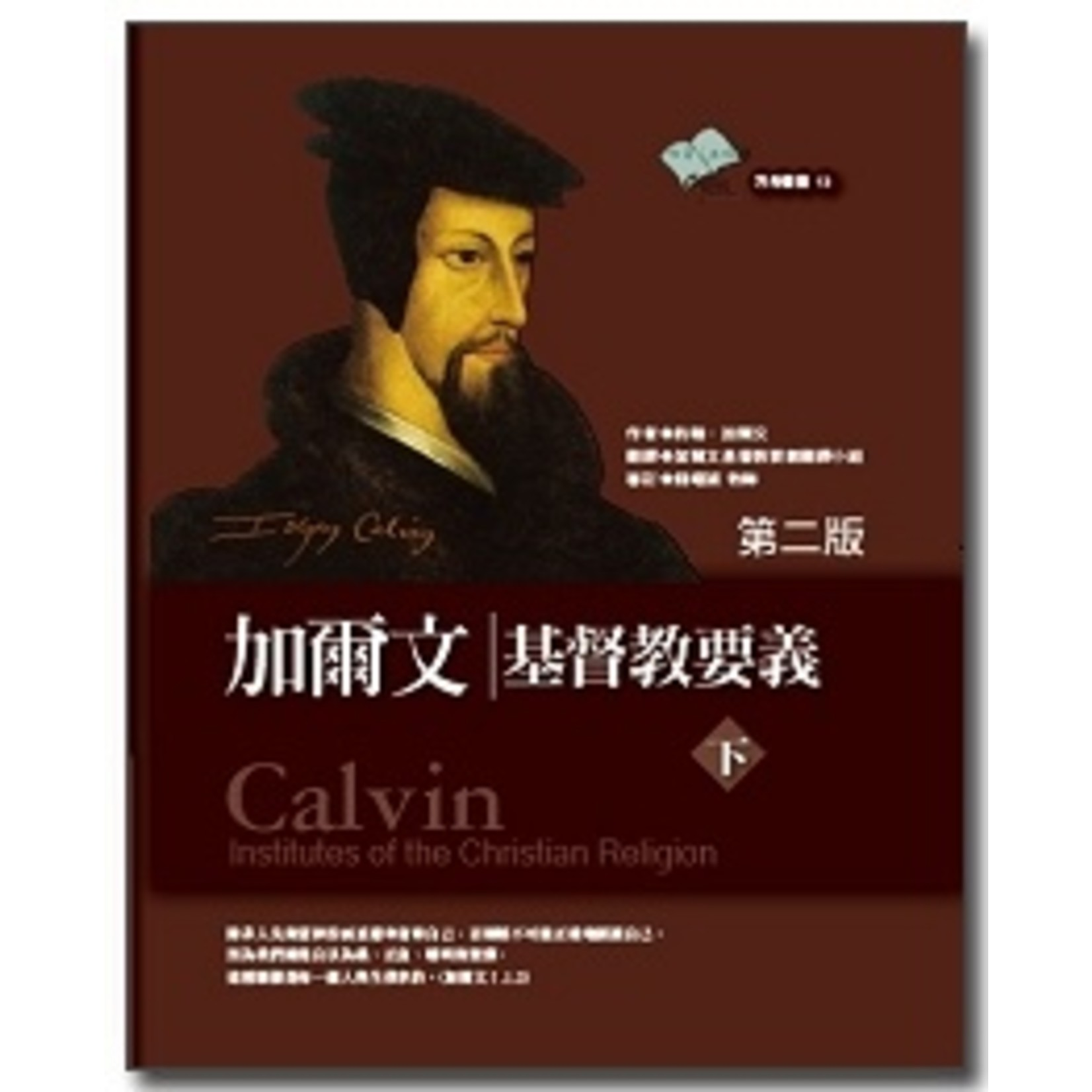 加爾文 Calvin Publications 加爾文基督教要義(上、下冊)(第二版) Calvin: the Institutes of the Christian Religion (I, II)