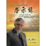 台北靈糧堂 Bread of Life Christian Church in Taipei 與大衛鮑森牧師一同進入啟示錄