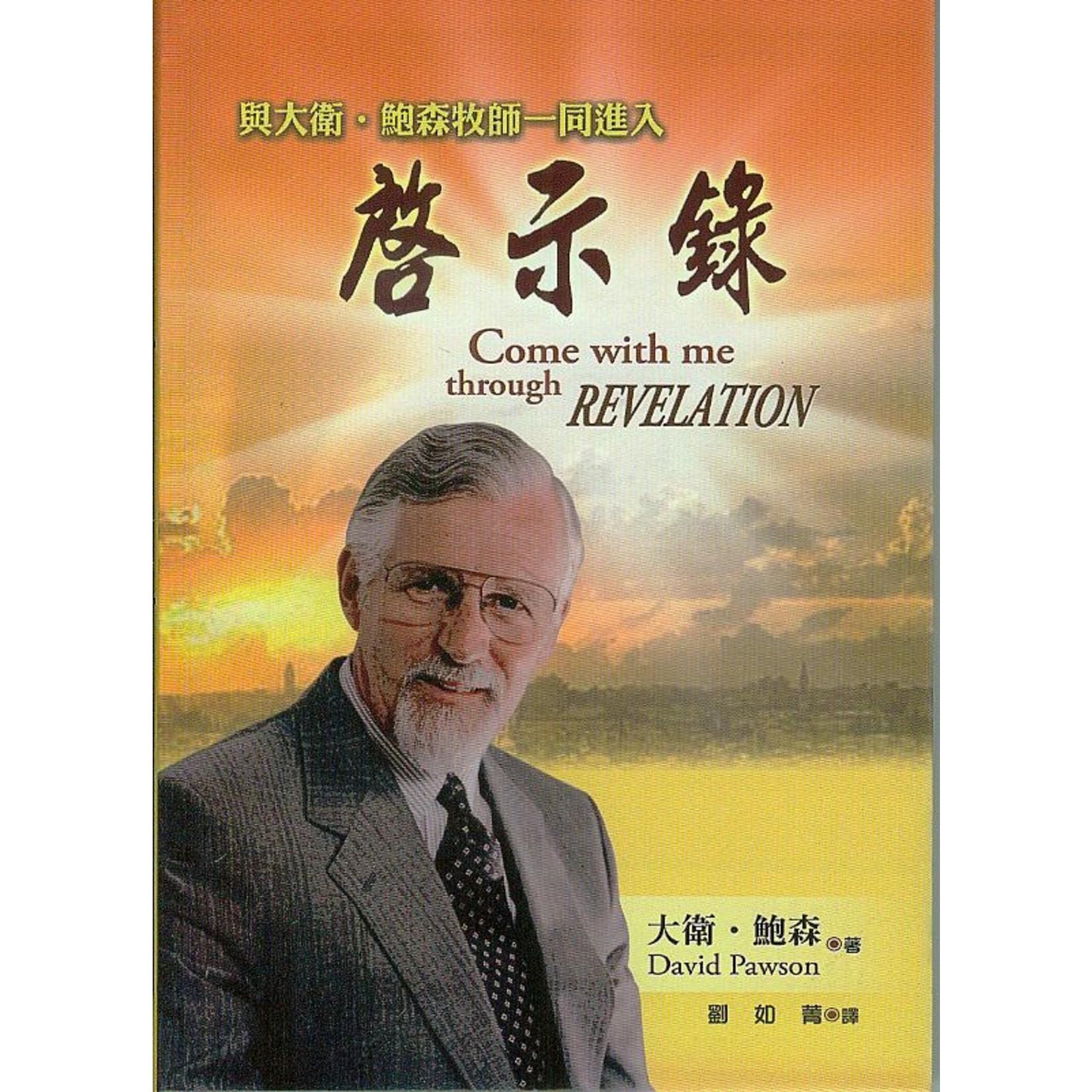 台北靈糧堂 Bread of Life Christian Church in Taipei 與大衛鮑森牧師一同進入啟示錄 Come with me through revelation