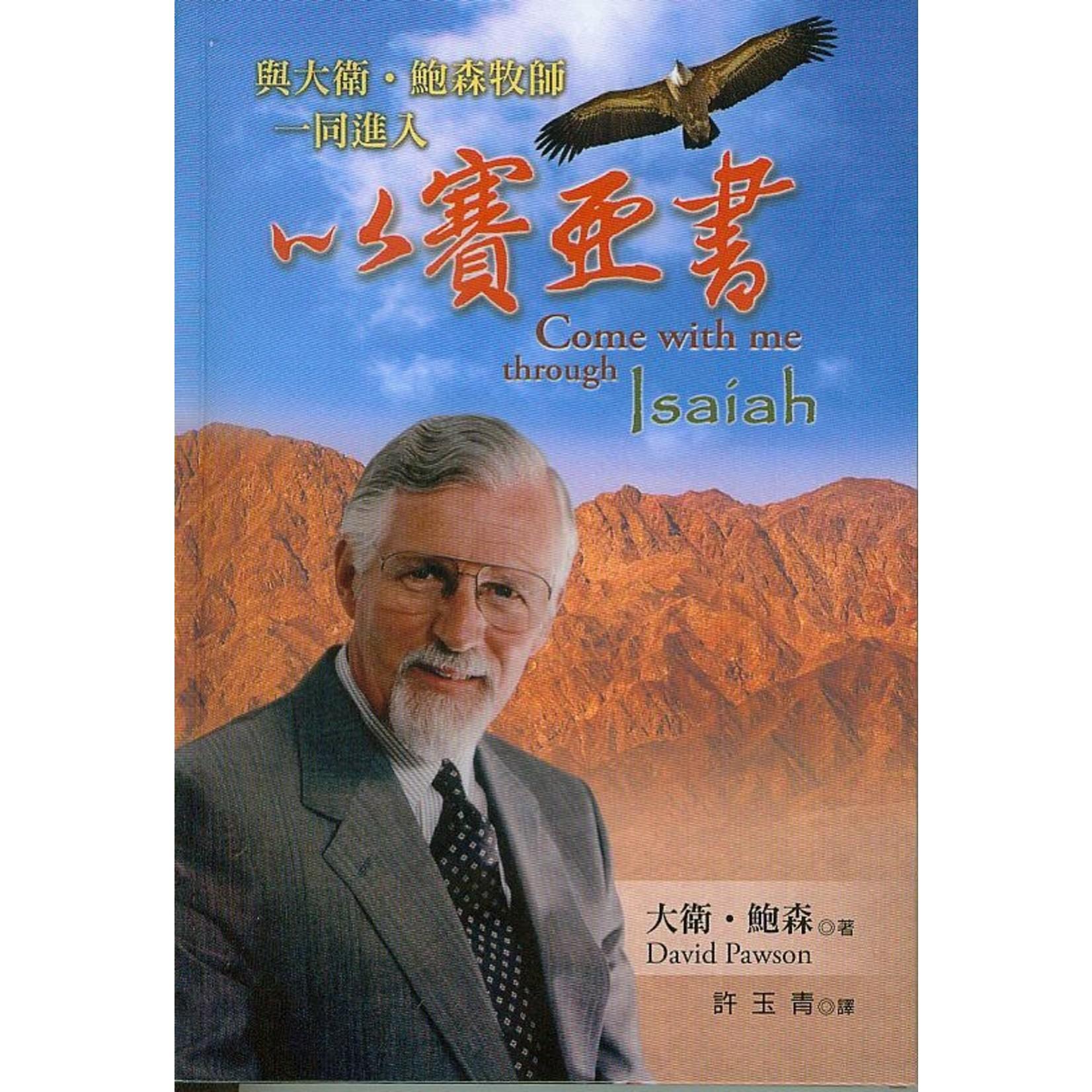 台北靈糧堂 Bread of Life Christian Church in Taipei 與大衛鮑森牧師一同進入以賽亞書 Come with me through Isaiah