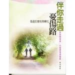 台北靈糧堂 Bread of Life Christian Church in Taipei 伴你走過憂傷路:傷逝的歷程與轉化(教牧關懷者/小組帶領者指南)