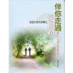 台北靈糧堂 Bread of Life Christian Church in Taipei 伴你走過憂傷路:傷逝的歷程與轉化(個人/小組參與者教材)