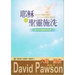 台北靈糧堂 Bread of Life Christian Church in Taipei 耶穌以聖靈施洗:靈洗的意義與經歷