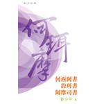 天道書樓 Tien Dao Publishing House 普天註釋:何西阿書.約珥書.阿摩司書