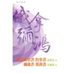天道書樓 Tien Dao Publishing House 普天註釋:俄巴底亞書.約拿書.彌迦書.那鴻書