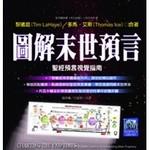 聖經資源中心 CCLM 圖解末世預言:聖經預言視覺指南(二版)