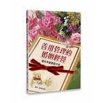 天恩 Grace Publishing House 善用管理的婚姻經營:婚前準備實戰手冊