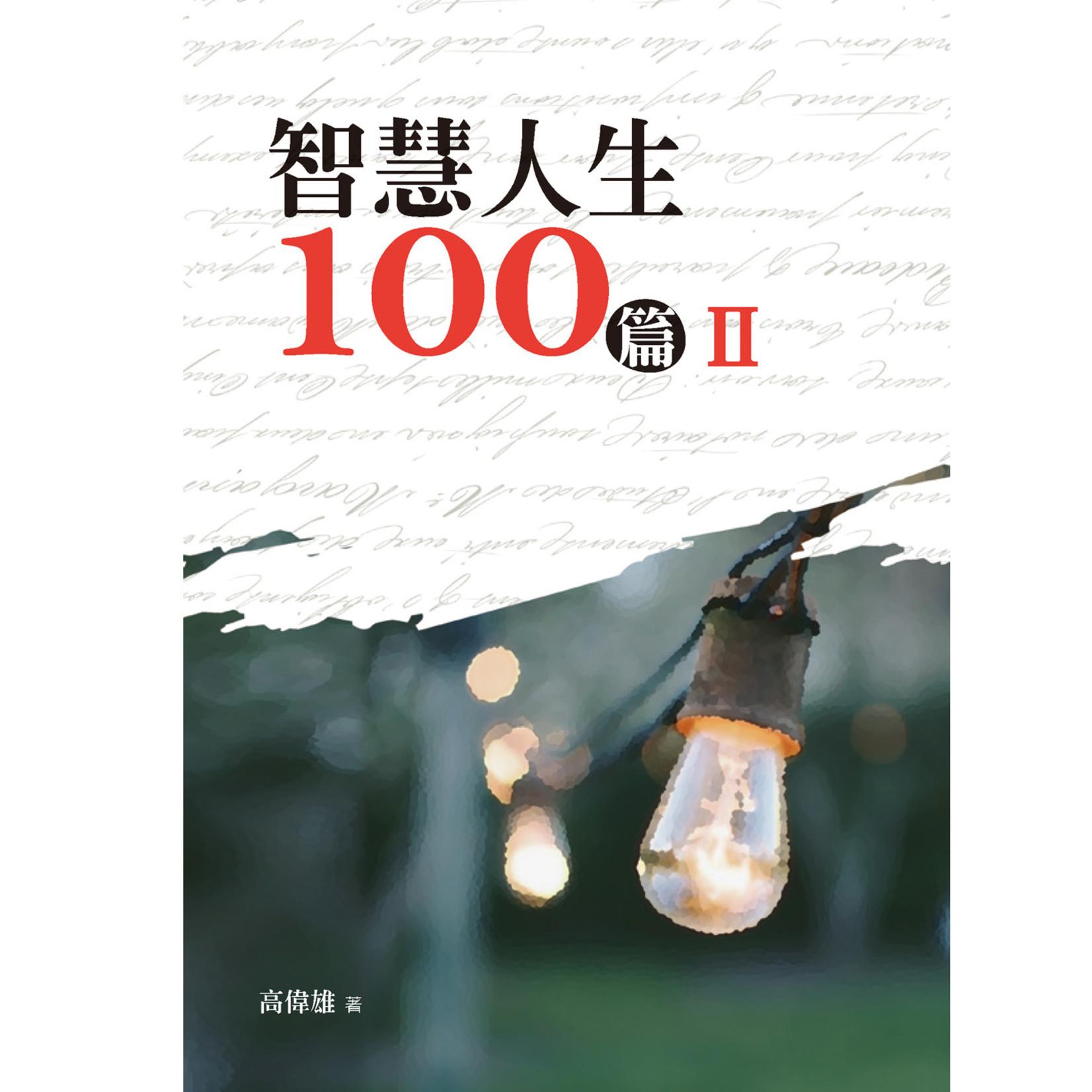 橄欖 Olive Press 智慧人生100篇(第二集)