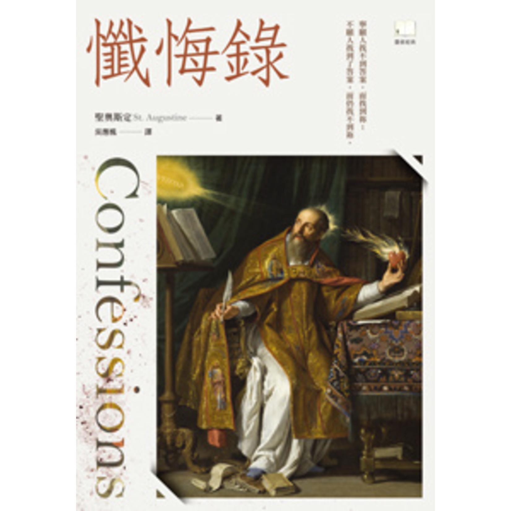 光啟文化 Kuangchi Cultural Group 懺悔錄 Confessions