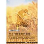 台北真理堂 Truth Lutheran Church 作主門徒應有的態度:30天禱告手冊