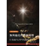 台北真理堂 Truth Lutheran Church 無與倫比的耶穌基督:30天禱告手冊(希伯來書信息)