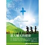 台北真理堂 Truth Lutheran Church 進入屬天的健康:30天禱告手冊