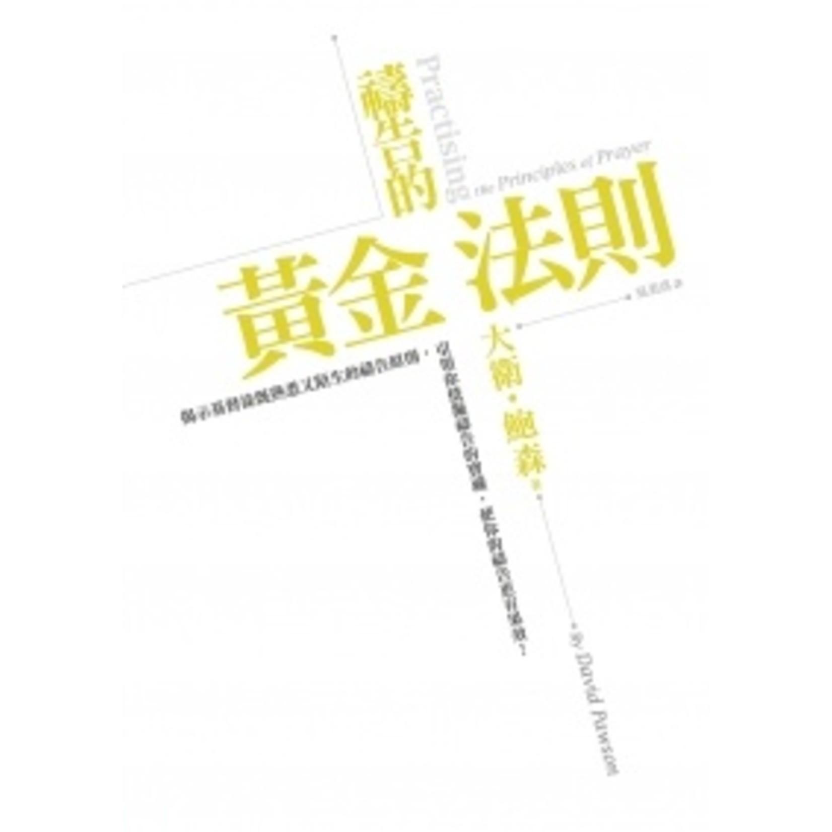 以琳 Elim (TW) 禱告的黃金法則 Practicing the Principles of Prayer