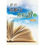 中華福音神學院 China Evangelical Seminary 新約希臘文輕鬆讀(第3冊)