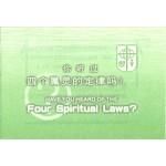 中國學園傳道會 Taiwan Campus Crusade for Christ 你聽過四個屬靈的定律嗎?(中英對照)(簡體)