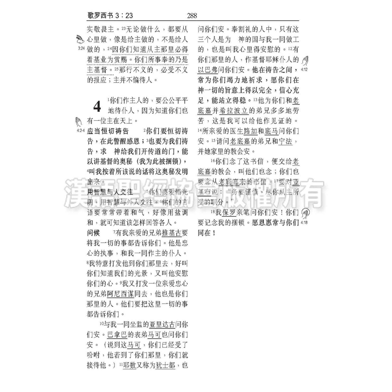 漢語聖經協會 Chinese Bible International 圣经.和合本.祈祷应许版.标准本.黑色硬面.白边