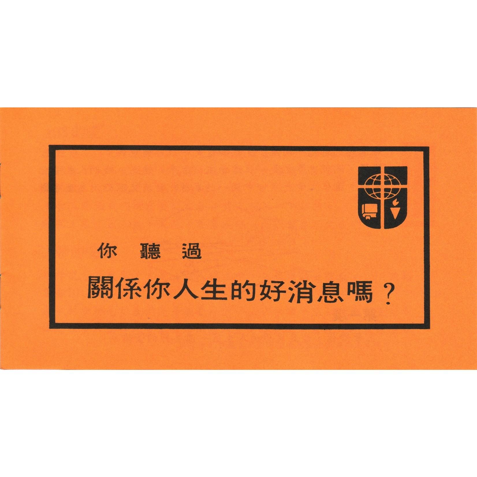 中國學園傳道會 Taiwan Campus Crusade for Christ 你聽過關係你人生的好消息嗎?(大本)(繁體)