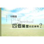 中國學園傳道會 Taiwan Campus Crusade for Christ 你聽過四個屬靈的定律嗎?(小本)(彩色繁體)