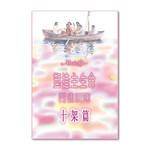 浸信會 Chinese Baptist Press 塑造主生命門徒訓練:十架篇(繁體)