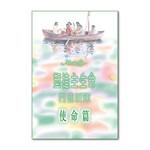 浸信會 Chinese Baptist Press 塑造主生命門徒訓練:使命篇(繁體)