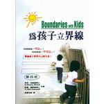 台福傳播中心 Evangelical Formosan Church Communication Center 為孩子立界線(第四版)