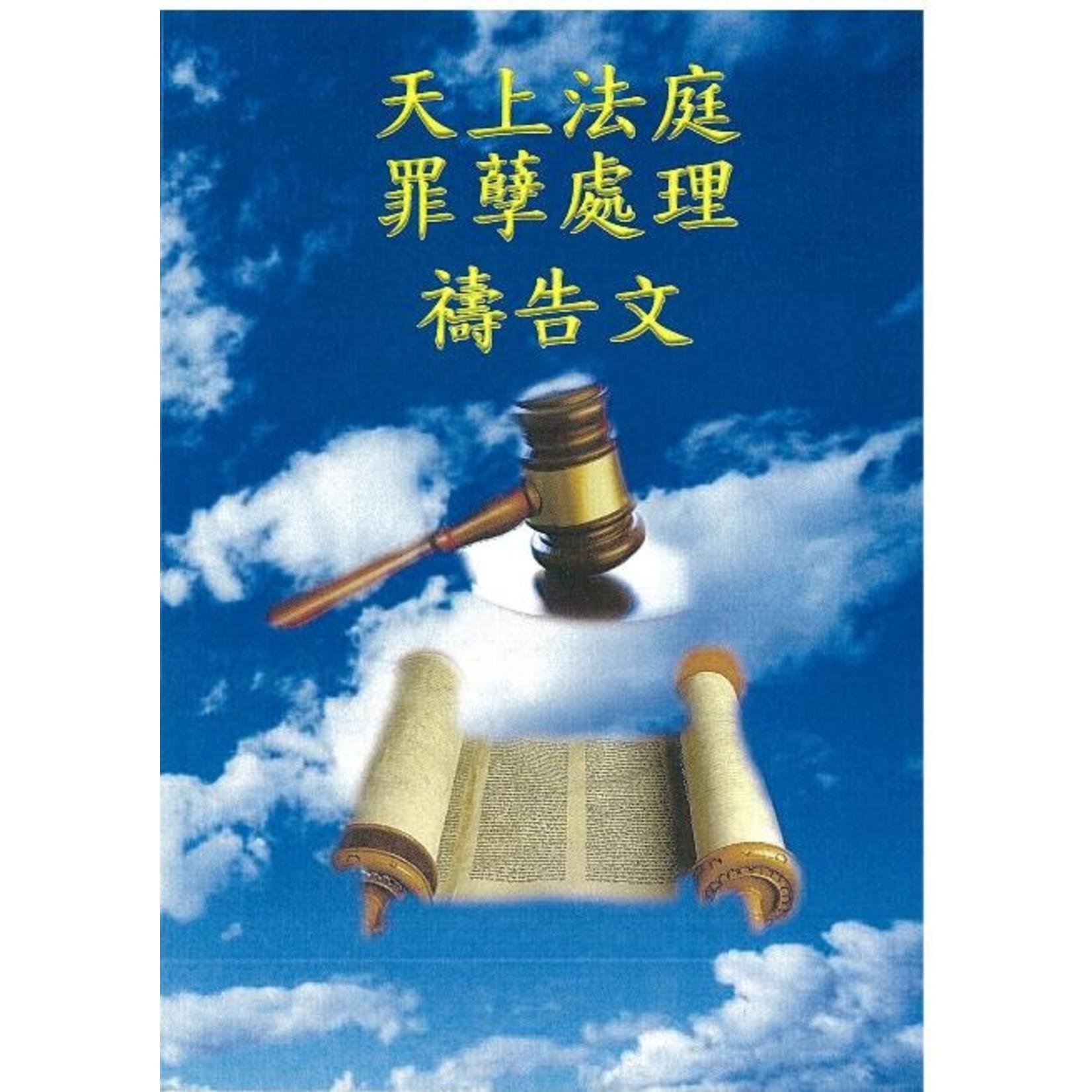 國度禱告網 (TW) 天上法庭罪孽處理禱告文