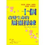 道聲 Taosheng Taiwan 十個改變生命的屬靈操練