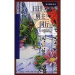 台福傳播中心 Evangelical Formosan Church Communication Center 日日與主同行(精裝)