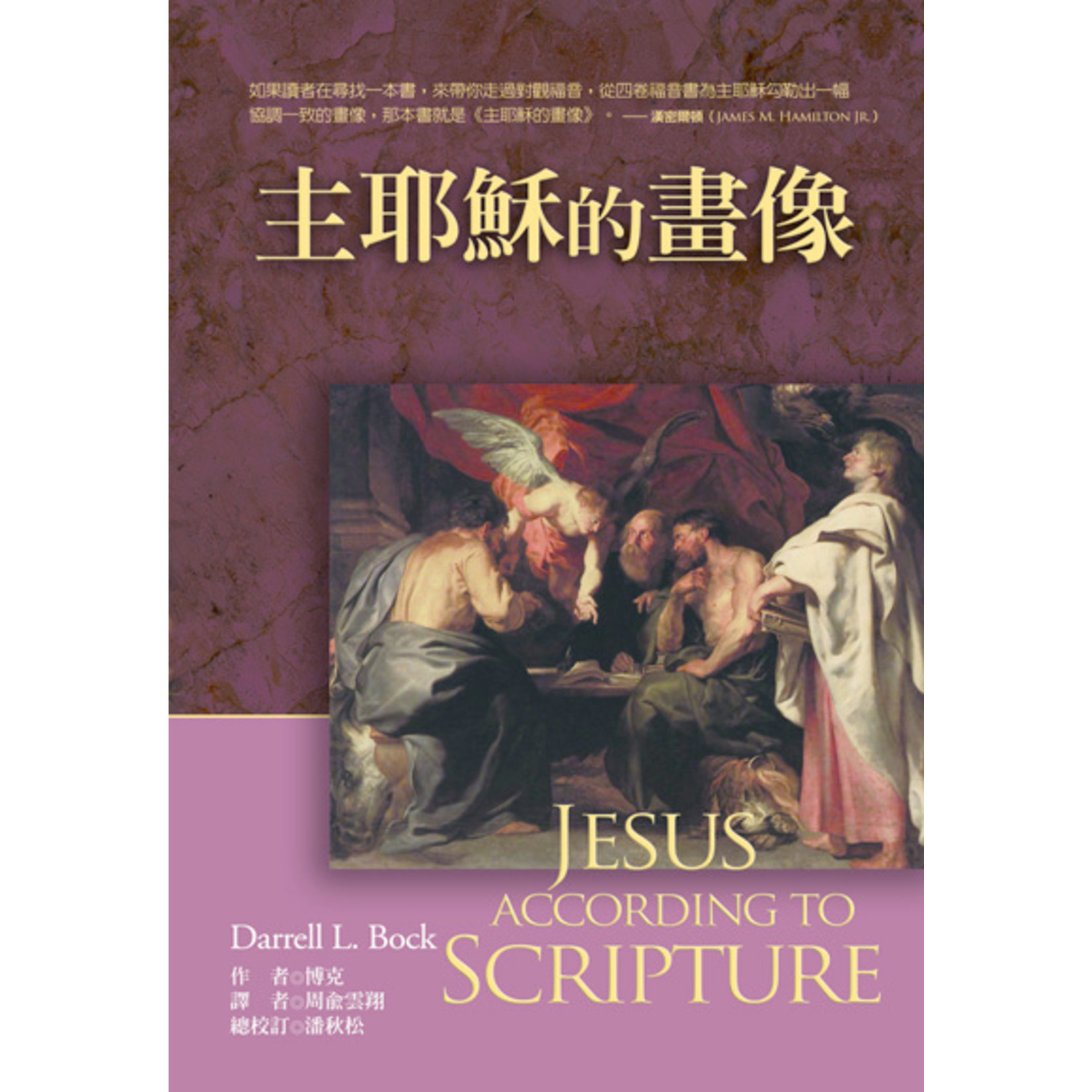 美國麥種傳道會 AKOWCM 主耶穌的畫像 Jesus According to Scripture