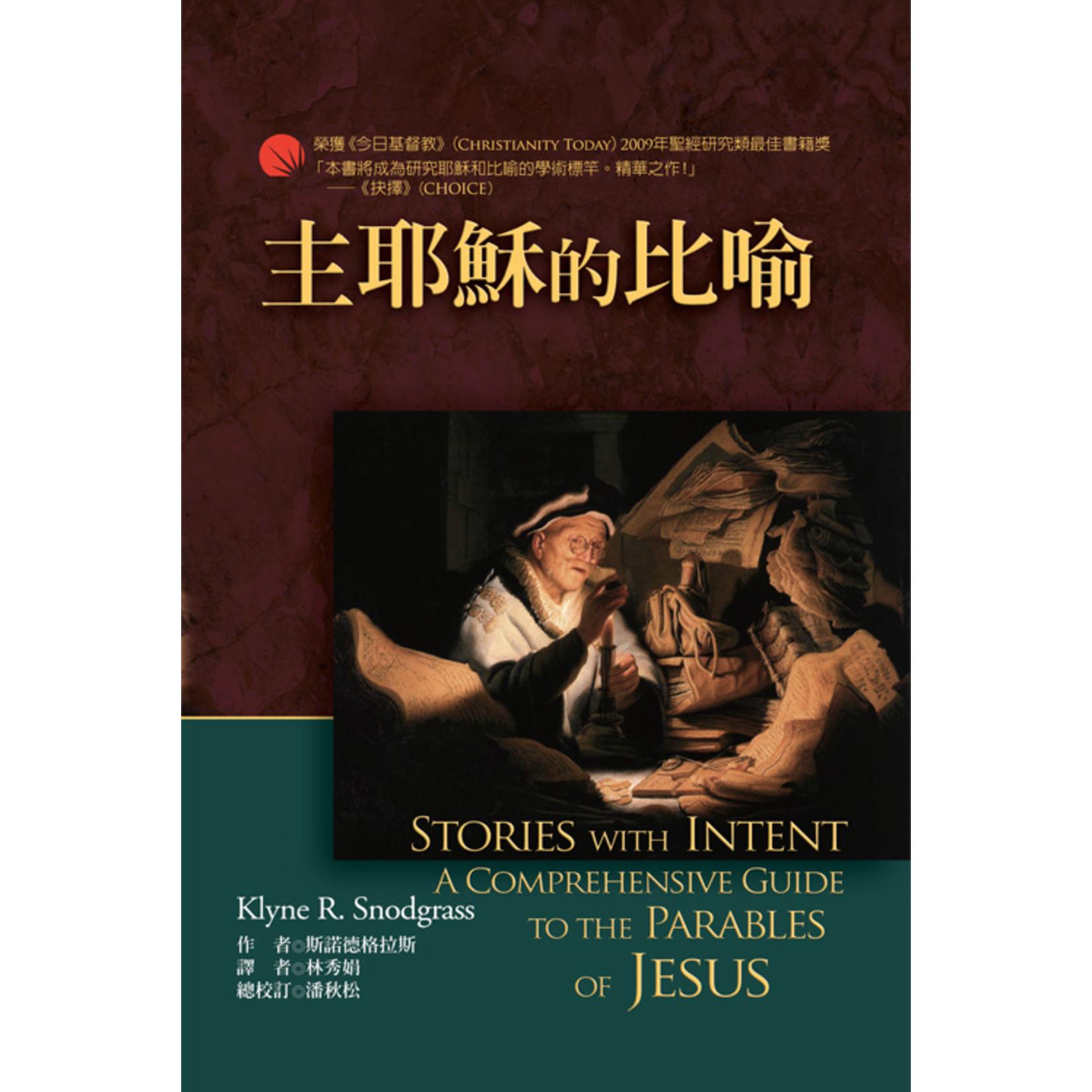 美國麥種傳道會 AKOWCM 主耶穌的比喻 Stories with Intent  – A Comprehensive Guide to the Parables of Jesus (traditional Chinese)