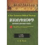 美國麥種傳道會 AKOWCM 新約的聖經神學:舊約聖經在新約聖經中的揭示