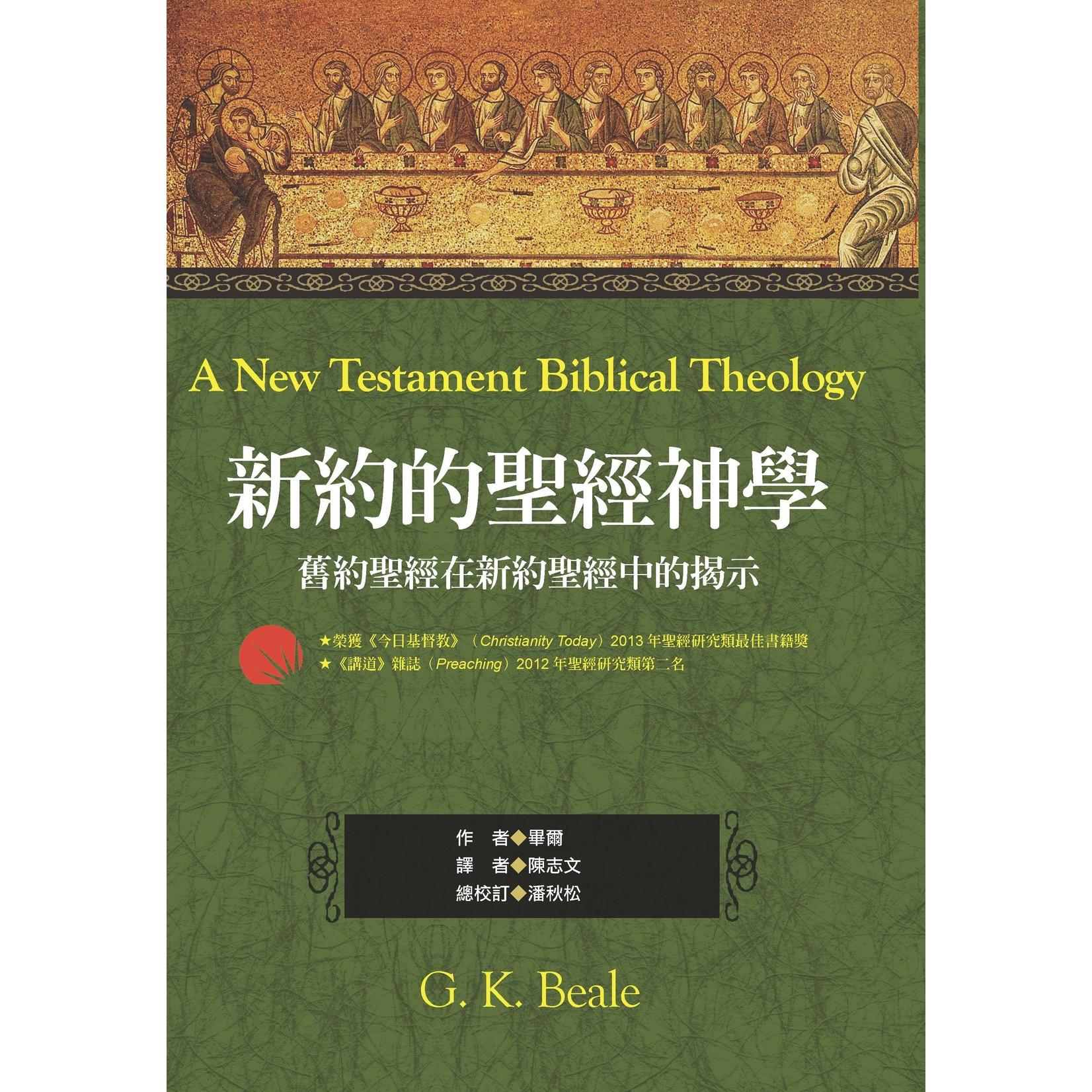 美國麥種傳道會 AKOWCM 新約的聖經神學:舊約聖經在新約聖經中的揭示 A New Testament Biblical Theology