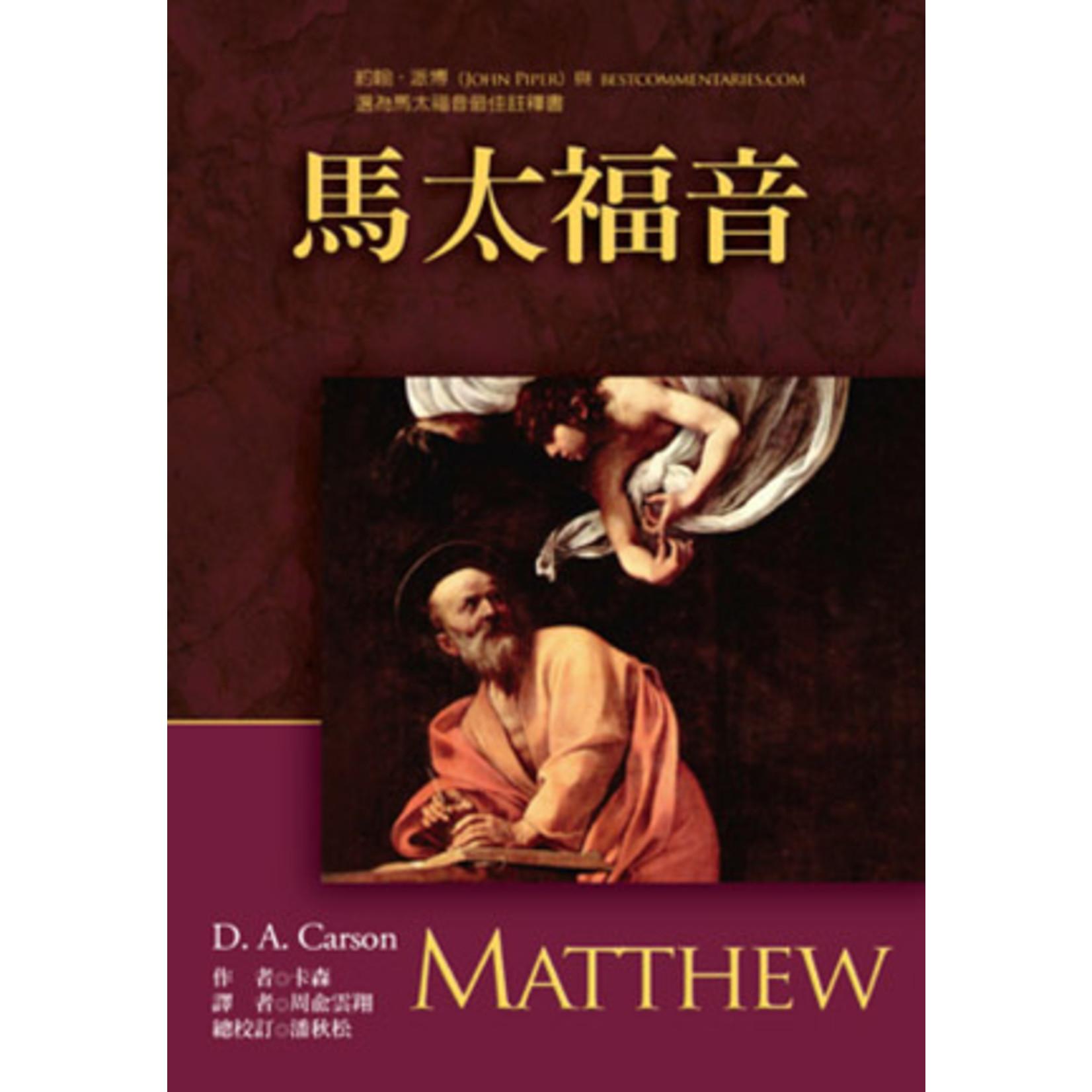 美國麥種傳道會 AKOWCM 麥種聖經註釋:馬太福音 Matthew (REBC)
