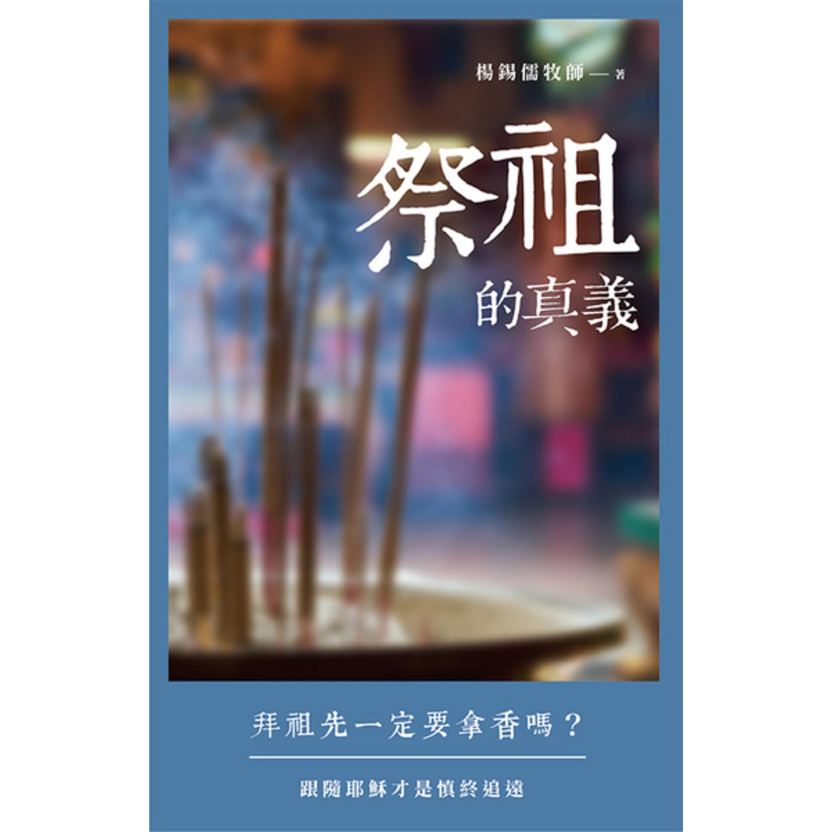 道聲 Taosheng Taiwan 祭祖的真義:拜祖先一定要拿香嗎?