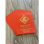 榮主 Alleluia Christian Center 燙金福字紅包袋:民數記6:24-26(中英對照經文) 每包10個 Red Envelope