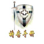 全恩事奉中心 Sozo Ministries 禱告手冊