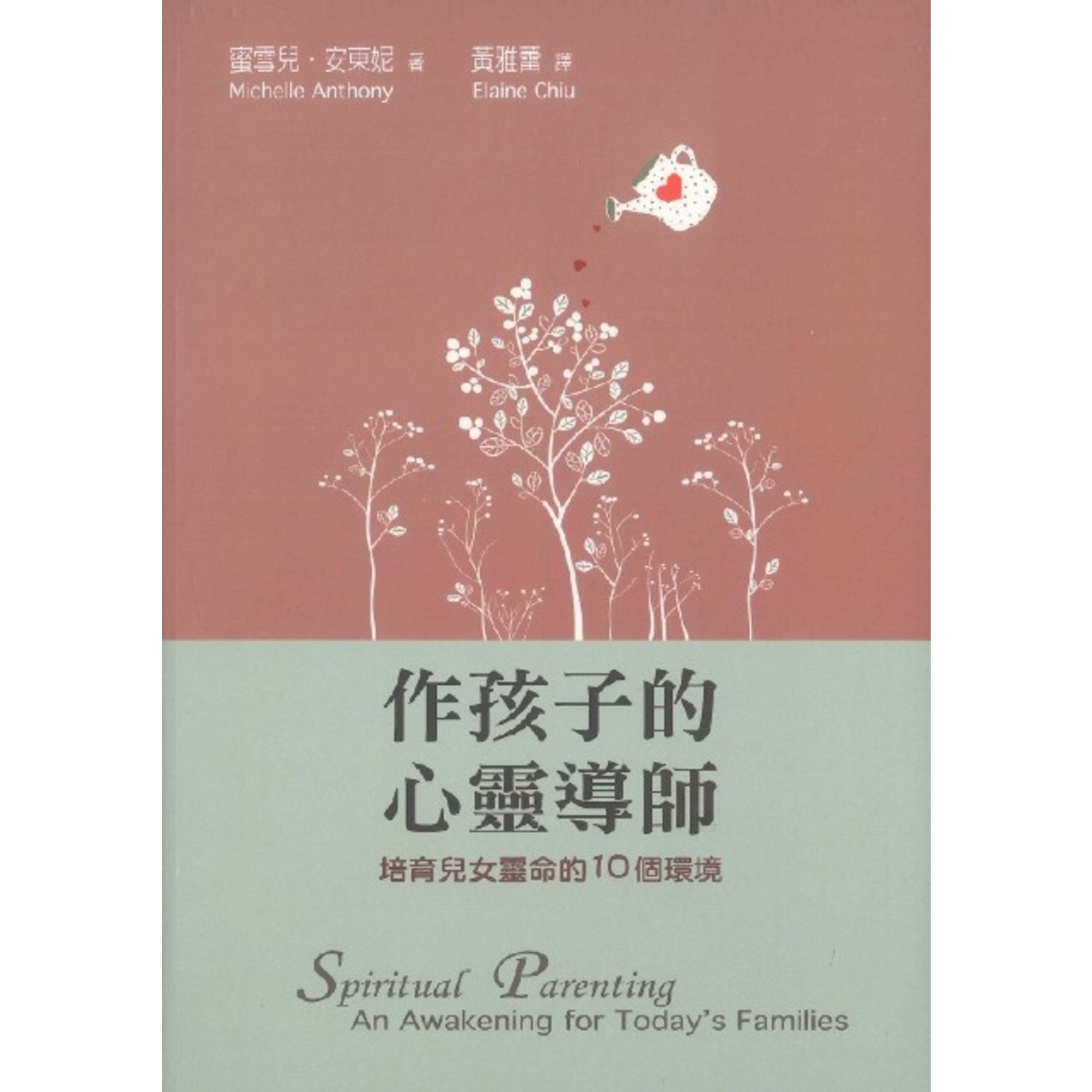 福音證主協會 Christian Communication Inc 作孩子的心靈導師:培育兒女靈命的10個環境 Spiritual Parenting: An Awakening for Today's Families