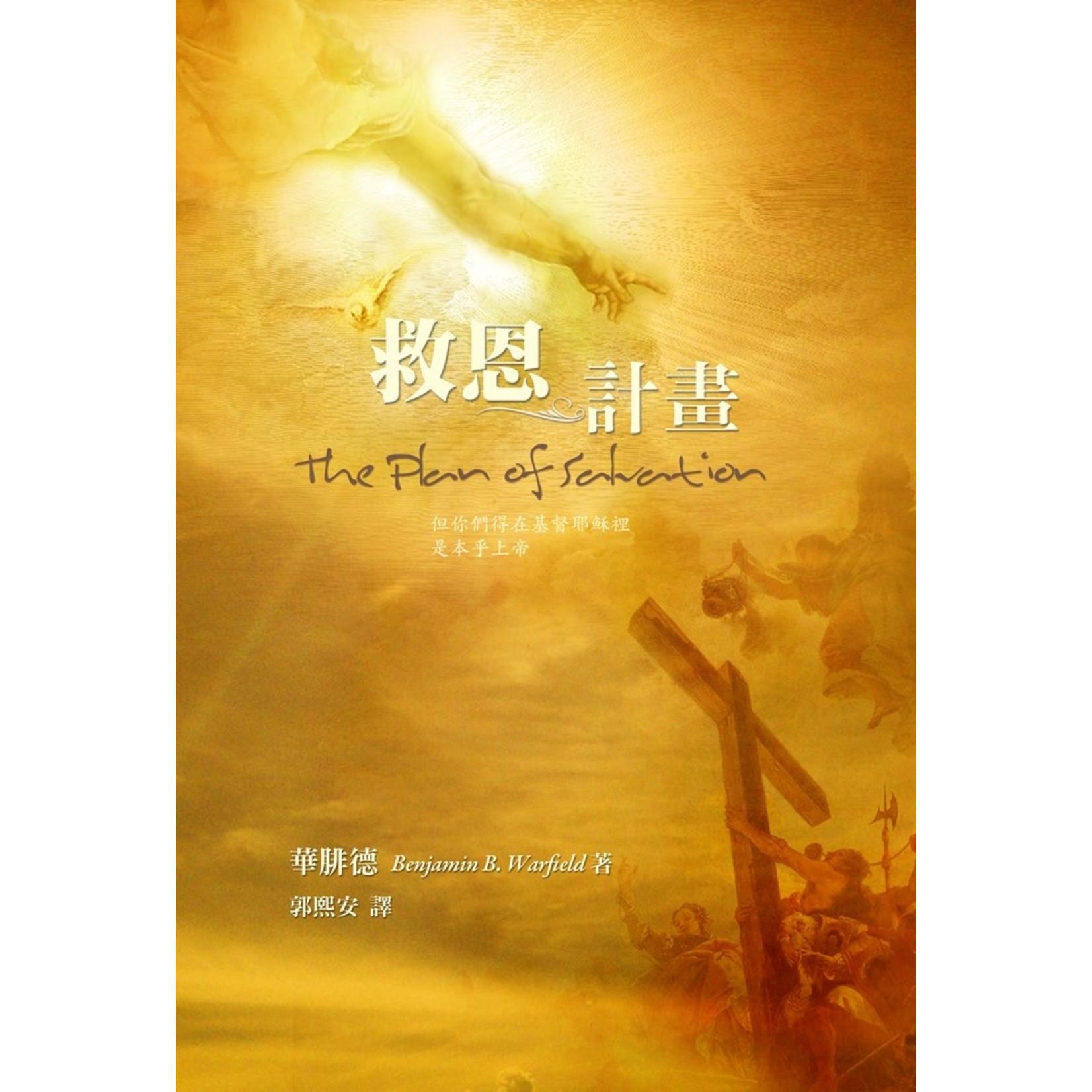 改革宗 Reformation Translation Fellowship Press 救恩計畫 The Plan of Salvation