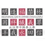 基督使者協會 Ambassadors for Christ 從漢字中探尋上帝(中英對照)(簡體)