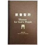 教會聖詩編輯委員會 (US) 教會聖詩 Hymns for God's People(新增訂版)