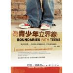 台福傳播中心 Evangelical Formosan Church Communication Center 為青少年立界線